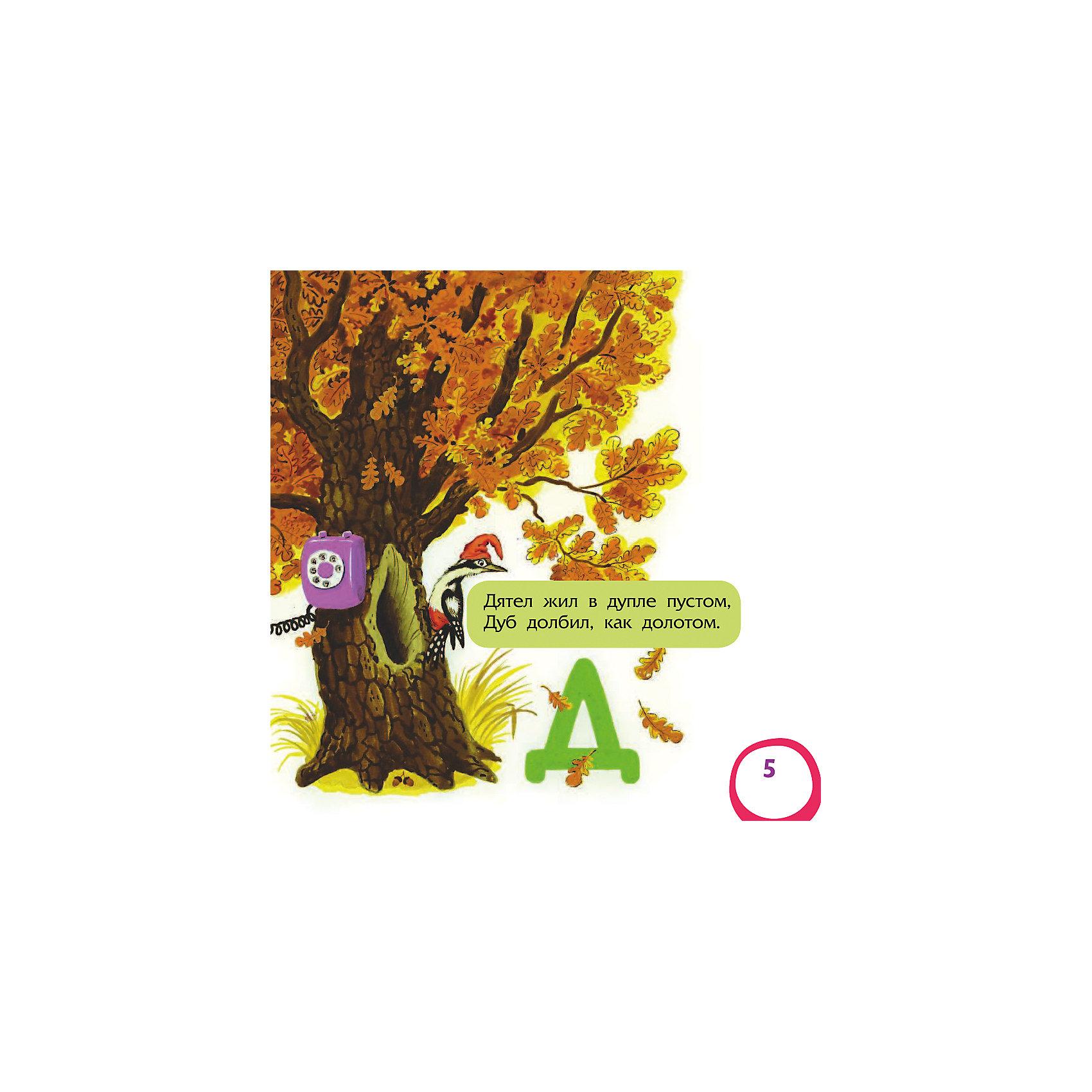 Маршак азбука в стихах и картинках издательство малыш