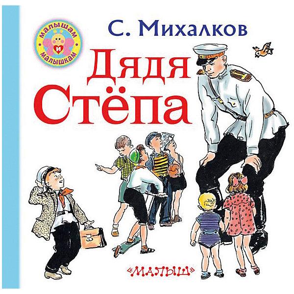 Издательство АСТ Дядя Степа, Михалков С. цена 2017