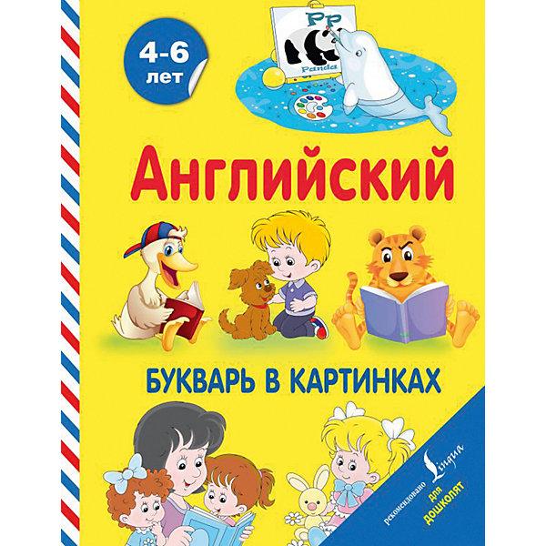 Английский букварь в картинках, Френк И. Издательство АСТ