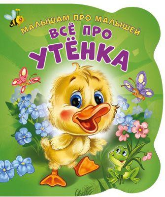 книга про титаник для детей купить