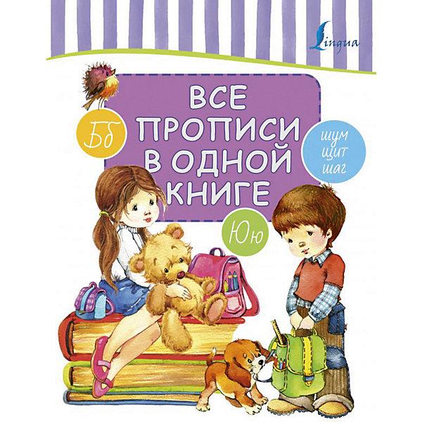 Все прописи в одной книге, Издательство АСТ, Россия, Унисекс  - купить со скидкой