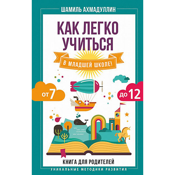 Издательство АСТ Книга для родителей Как легко учиться в младшей школе!, Ахмадуллин Ш. балан лариса азбука для будущих родителей