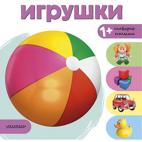 Издательство АСТ Словарик малыша