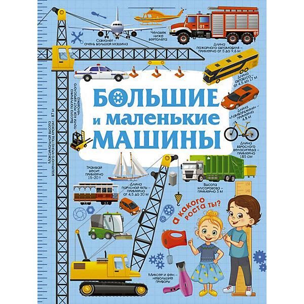 Издательство АСТ Большие и маленькие машины, Доманская Л. книга аст малыш 5116 7