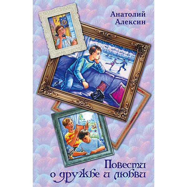 Купить Повести о дружбе и любви, Алексин А., Издательство АСТ, Россия, Унисекс