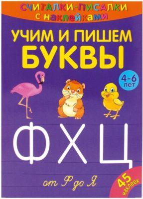 ND Play Развивающая книга «Считалки-писалки. Учим и пишем буквы от Ф до Я» nd play развивающая книга считалки писалки учим и пишем буквы от а до й