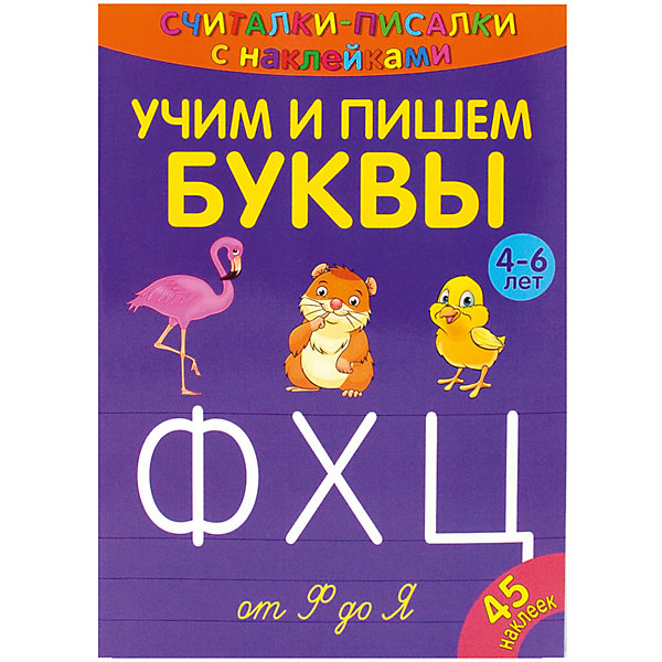 цена ND Play Развивающая книга «Считалки-писалки. Учим и пишем буквы от Ф до Я» онлайн в 2017 году