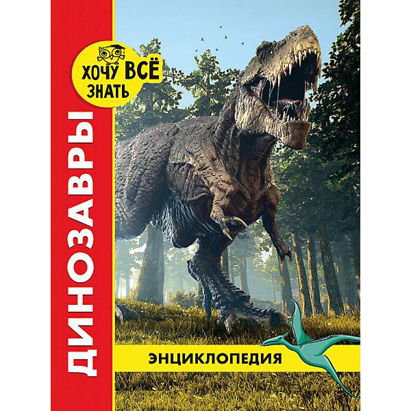 Проф-Пресс Энциклопедия Хочу все знать, Динозавры