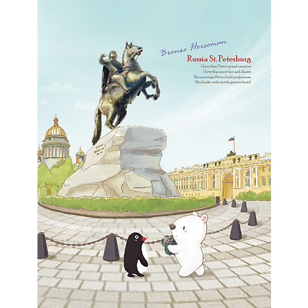 Comix Папка с 20 файлами Traveling Санкт-Петербург Медный всадник