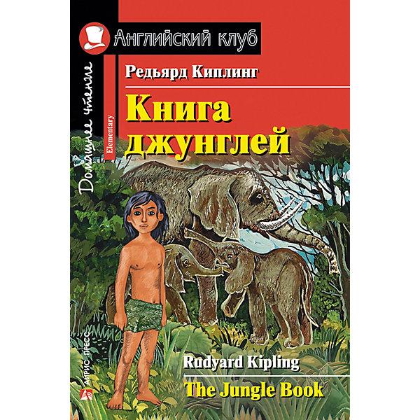 АЙРИС-пресс Домашнее чтение Английский клуб Книга джунглей, Киплинг Р.
