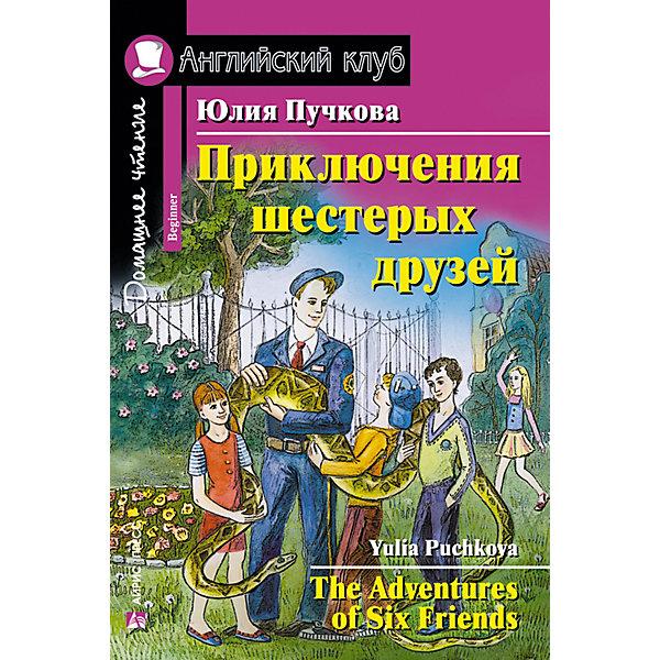 АЙРИС-пресс Домашнее чтение Английский клуб Приключения шестерых друзей, Пучкова Ю.