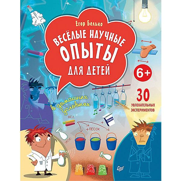 ПИТЕР Весёлые научные опыты для детей. 30 увлекательных экспериментов в домашних условиях. 6+