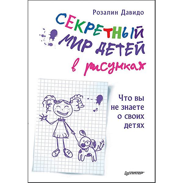 Купить Секретный мир детей в рисунках. Что вы не знаете о своих детях, ПИТЕР, Россия, Унисекс
