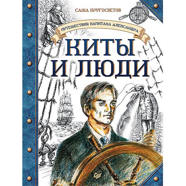 ПИТЕР Путешествия капитана Александра. Киты и люди