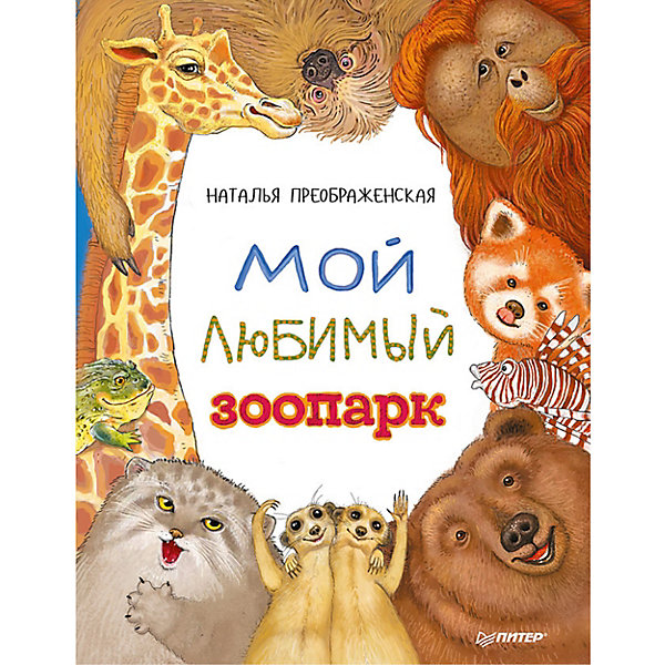 ПИТЕР Мой любимый зоопарк