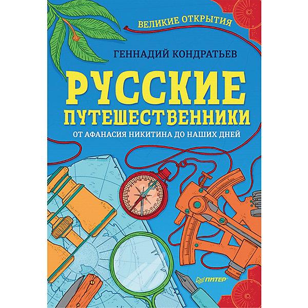 ПИТЕР Русские путешественники. Великие открытия 9+