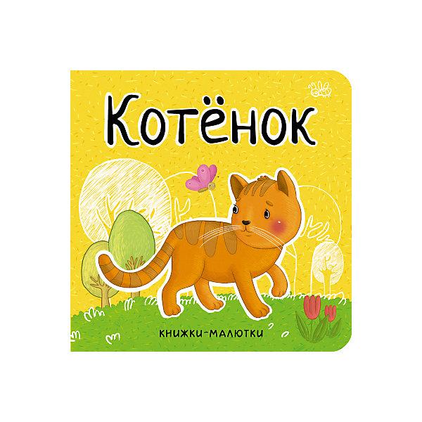 Мозаика-Синтез Книжка-малютка Котенок, Александрова Е.