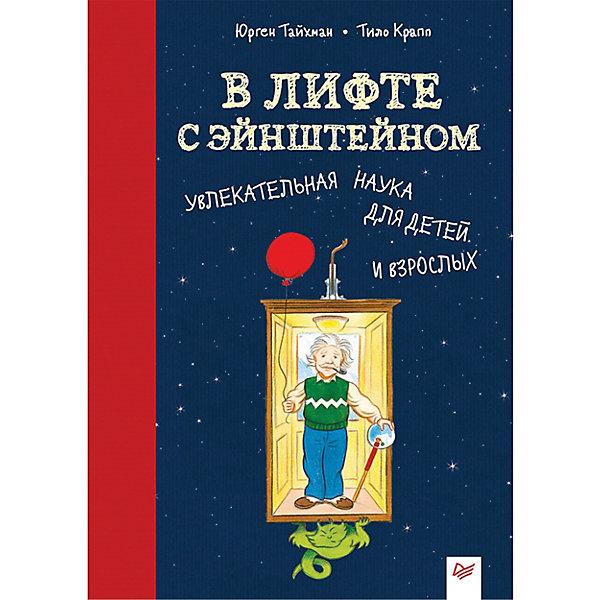 Купить В лифте с Эйнштейном. Увлекательная наука для детей и взрослых 8+ Увлекательная наука для детей и взрослых, ПИТЕР, Россия, Унисекс