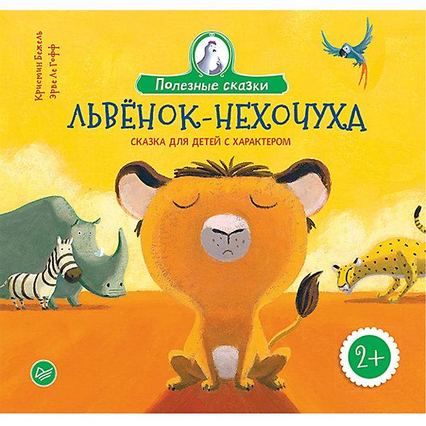 Львенок-нехочуха. Сказка для детей с характером 2+ ПИТЕР