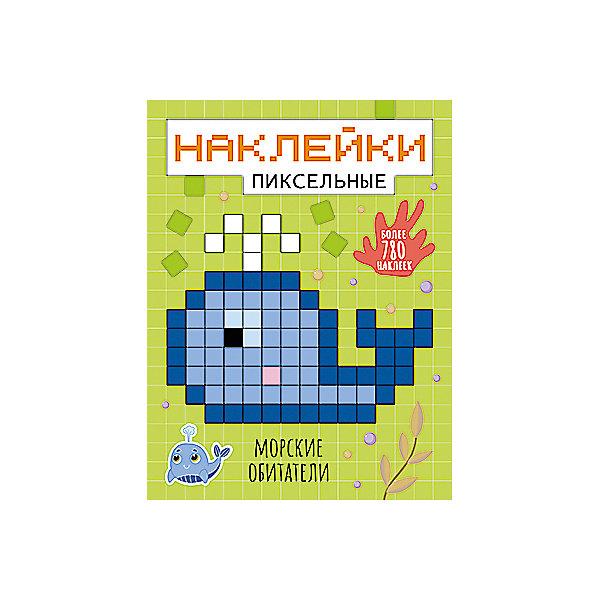 Мозаика-Синтез Книга с заданиями Пиксельные наклейки, Морские обитатели