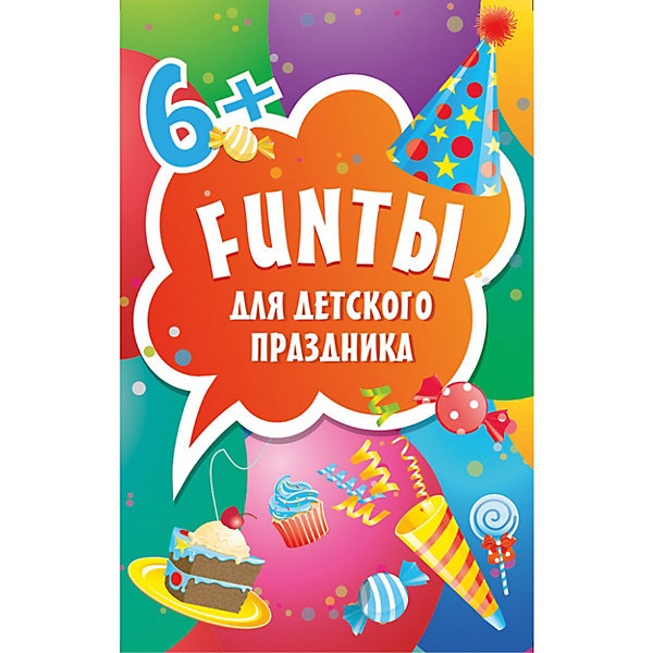 ПИТЕР FUNты для детского праздника (45 карточек)