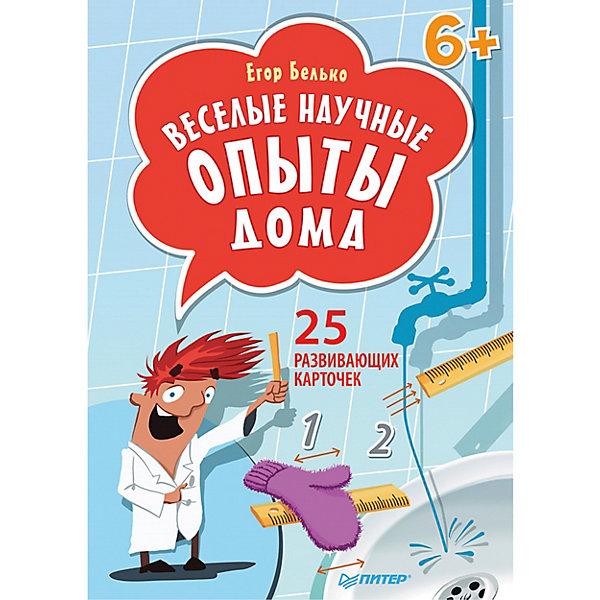 Веселые научные опыты дома. 25 развивающих карточек ПИТЕР 11116873