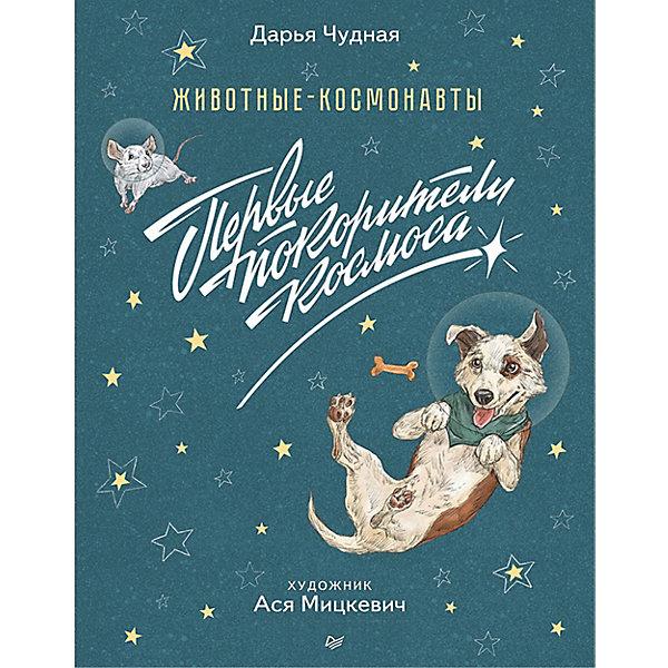 Животные-космонавты. Первые покорители космоса ПИТЕР 11116879