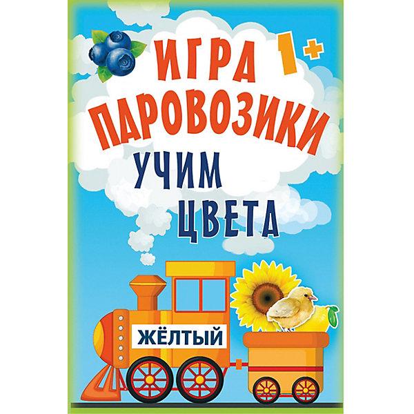 Купить Игра «Паровозики». Учим цвета 1+, ПИТЕР, Россия, Унисекс