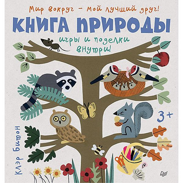 Купить Книга природы. Мир вокруг - мой лучший друг! 3+, ПИТЕР, Россия, Унисекс
