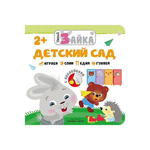 Мозаика-Синтез Книга с наклейками Умный зайка, Детский сад