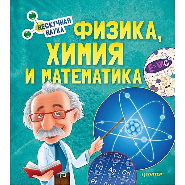 Физика, Химия и Математика. Нескучная наука ПИТЕР 11116975