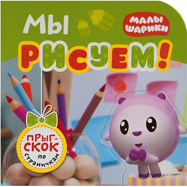 Мозаика-Синтез Книжка-игрушка Малышарики
