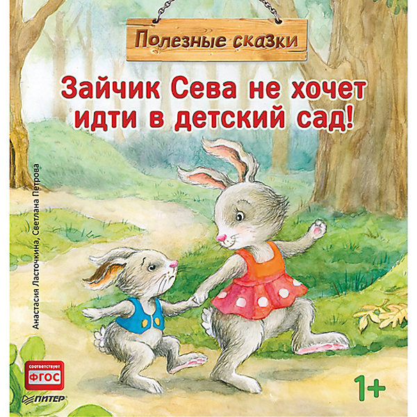 Зайчик Сева не хочет идти в детский сад! Полезные сказки 1+ ПИТЕР 11117033
