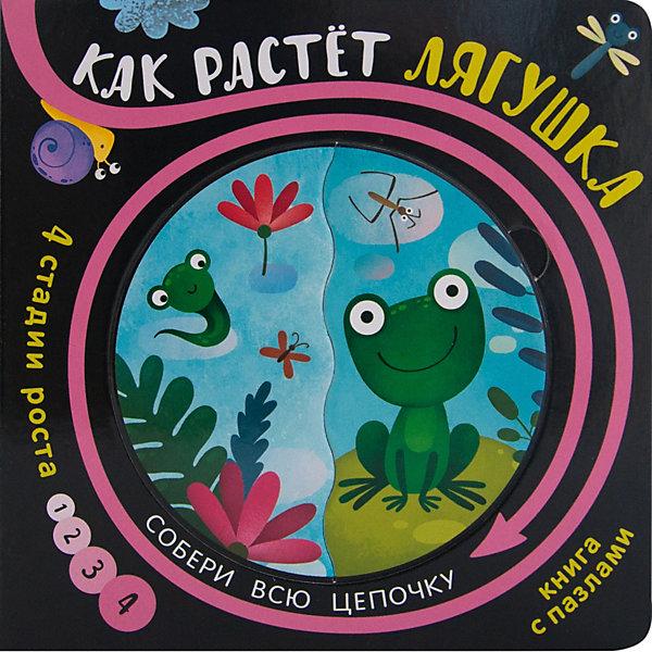 Мозаика-Синтез Книга с пазлами Собери цепочку, Как растет лягушка, Мозалева О.