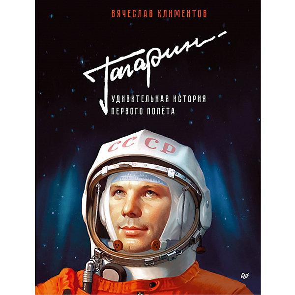 ПИТЕР Гагарин. Удивительная история первого полёта