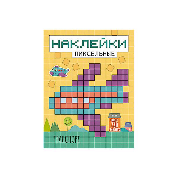 Мозаика-Синтез Книга с заданиями Пиксельные наклейки, Транспорт 25 наклеек транспорт