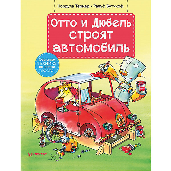 ПИТЕР Отто и Дюбель строят автомобиль