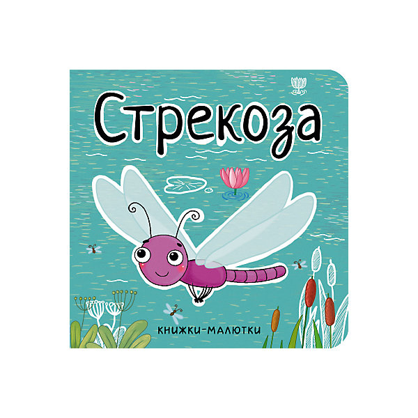 Мозаика-Синтез Книжка-малютка Стрекоза, Александрова Е.