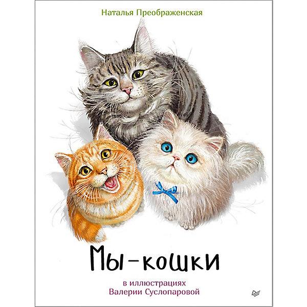 Купить Мы - кошки, ПИТЕР, Россия, Унисекс