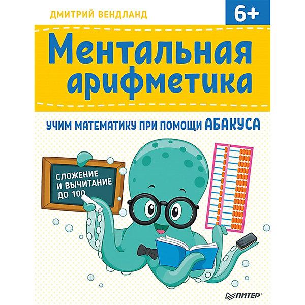 Ментальная арифметика: учим математику при помощи абакуса. Сложение и вычитание до 100 пом ПИТЕР 11117294