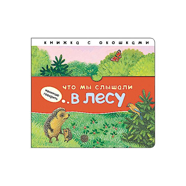 Книжка с окошками Начинаю говорить, Что мы слышали в лесу, Бурмистрова Л.Книги с окошками<br>Характеристики:<br><br>? материал: картон<br>? количество страниц: 16<br>? иллюстрации: цветные <br>? издательство Мозаика-Синтез<br>? серия: Начинаю говорить<br><br>Интерактивная книга поможет в игровой форме в развитии мышления, внимания и расширении словарного запаса. На каждом развороте предлагаются загадки в стихах, а ответ надо отыскать на иллюстрациях.