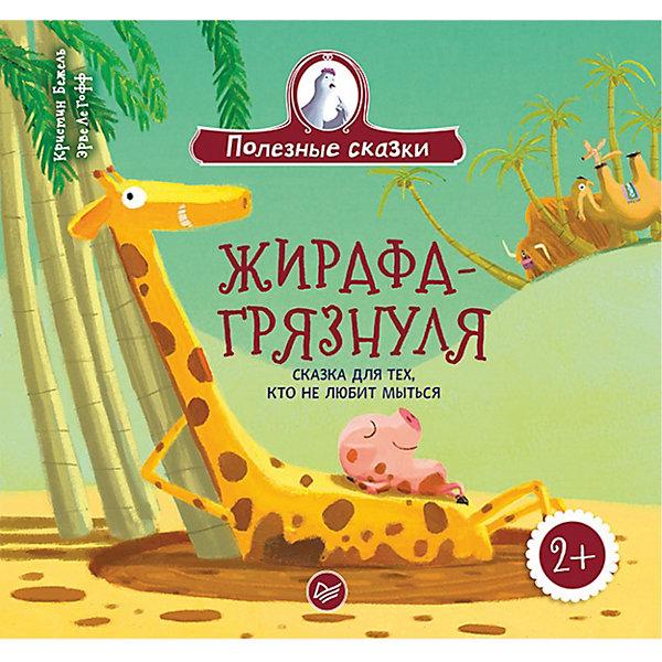 Жирафа-грязнуля. Сказка для тех, кто не любит мыться 2+ ПИТЕР
