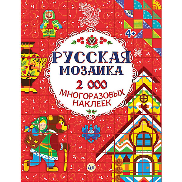 Русская мозаика. 2000 многоразовых наклеек 4+ ПИТЕР 11117323