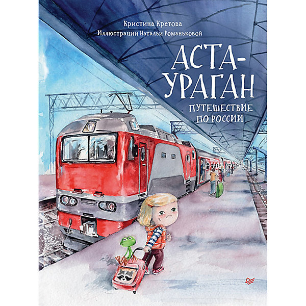 Аста-Ураган. Путешествие по России ПИТЕР 11117355