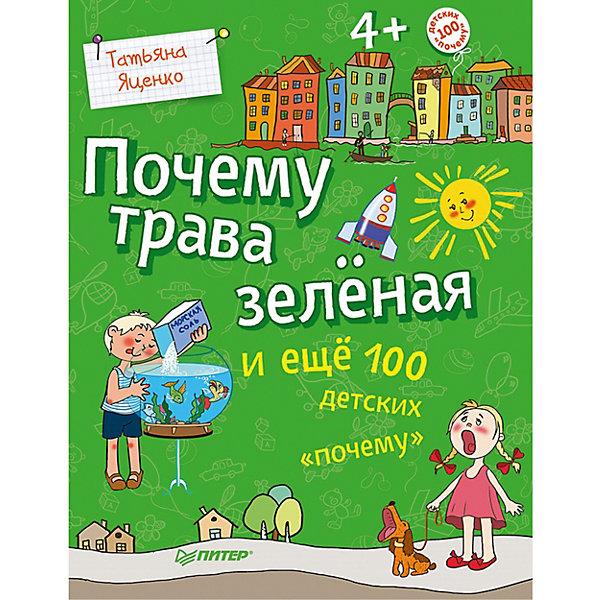 Купить Почему трава зелёная и ещё 100 детских «почему», ПИТЕР, Россия, Унисекс
