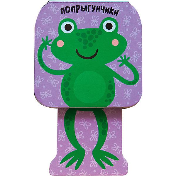 Мозаика-Синтез Книжка-игрушка Попрыгунчики, Лягушка, Александрова Е.