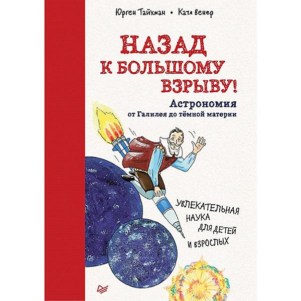 Назад к Большому взрыву! Астрономия от Галилея до тёмной материи ПИТЕР 11117421