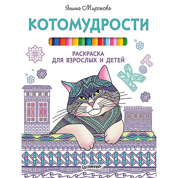 Котомудрости. Раскраска для взрослых и детей ПИТЕР 11117431