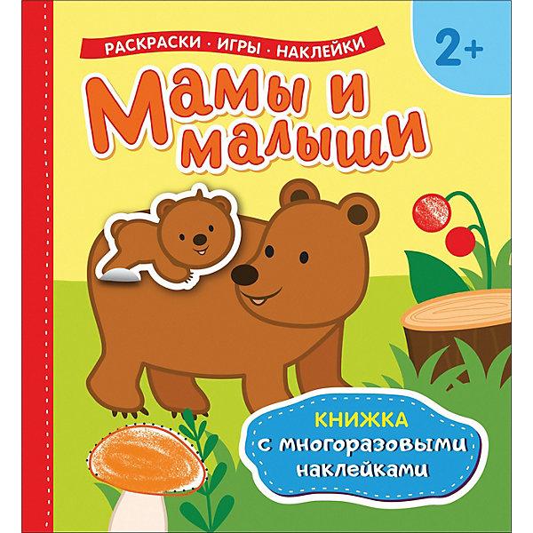 цена на Росмэн Книжка с многоразовыми наклейками
