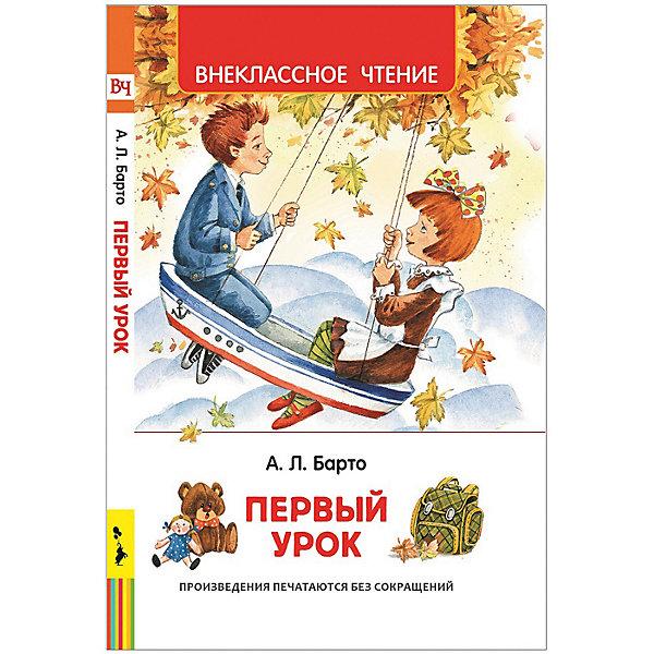 """Росмэн Стихи Внеклассное чтение """"Первый урок"""", Барто А."""